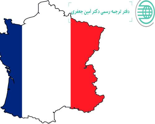 هزینه ترجمه فرانسه به فارسی