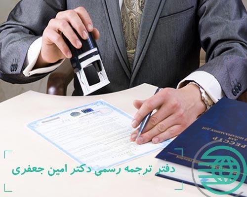 مراحل ترجمه زبان فرانسه به فارسی