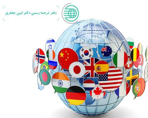 خدمات دفتر ترجمه رسمی
