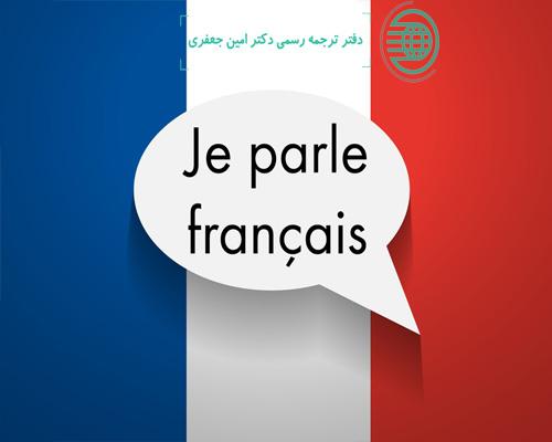 ترجمه تخصصی زبان فرانسه