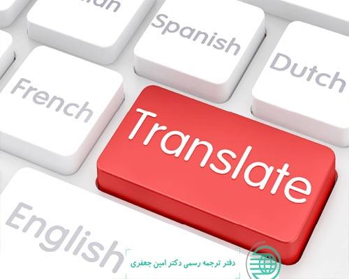 دفتر ترجمه رسمی تهران
