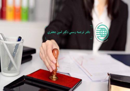 متن ترجمه شناسنامه