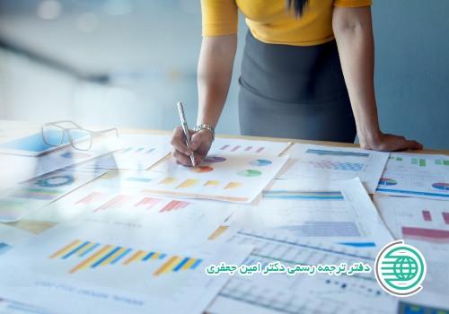 ترجمه رسمی گواهینامه مالیاتی
