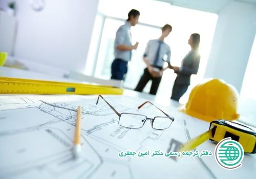 ترجمه رسمی کارت نظام مهندسی